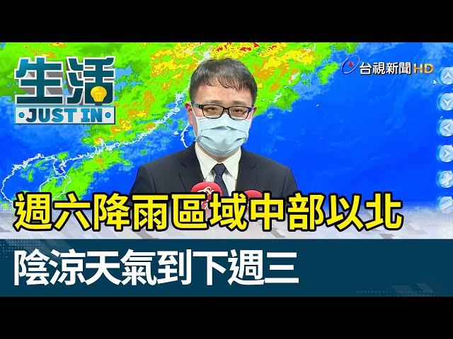 週六降雨區域中部以北  陰涼天氣到下週三【生活資訊】