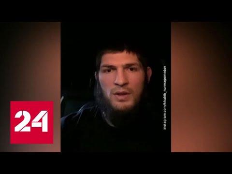 Хабиб Нурмагомедов обратился к землякам с важным призывом - Россия 24