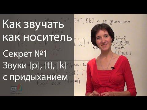 Видео уроки английской фонетики
