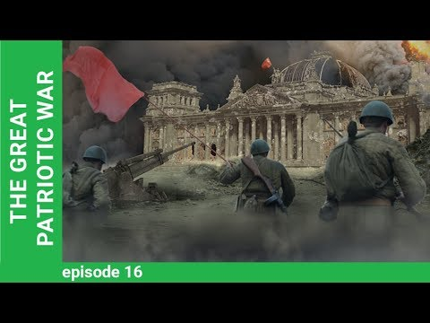 The Great Patriotic War. The Battle For Germany. Episode 16. Docudrama. English Subtitles