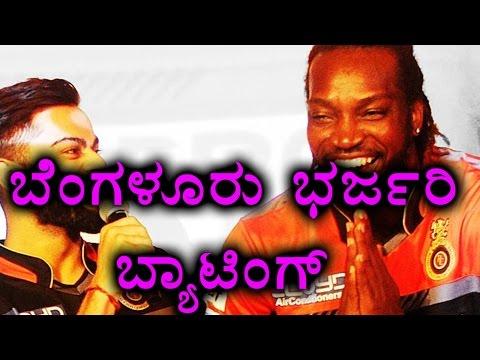 IPL 2017: Bangalore v/s Gujarat, A summary Of First Session Match  | Oneindia Kannada