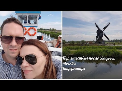 Путешествие после свадьбы, первое видео- тренируюсь. Москва, Нидерланды.