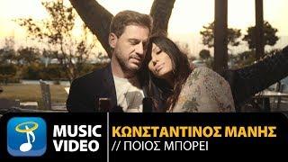 Κωνσταντίνος Μάνης - Ποιός Μπορεί (Official Music Video)