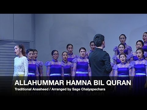 Allahummar Hamna Bil Quran - คณะนักร้องประสานเสียงเยาวชนไทย (Thai Youth Choir 2015)