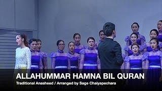 Allahummar Hamna Bil Quran   คณะนักร้องประสานเสียงเยาวชนไทย (thai Youth Choir 2015)