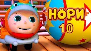Нори - Мячик Лонко - 10 серия от KEDOO мультики для детей