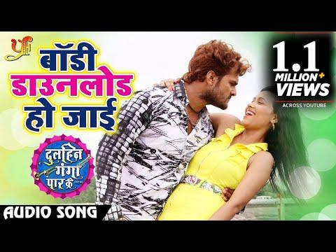 Khesari Lal Yadav का New Song - Body Download Ho Jaai - बॉडी डाउनलोड हो जाई - Dulhin Ganga Paar Ke