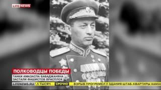 Амазасп Хачатурович Бабаджанян, маршал Советского Союза