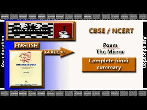 Poem - The Mirror (English, CBSE, Grade 10) Complete Summary in Hindi