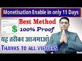 How to Enable Youtube Monetization in 2019     My monetization is enable in 11 days    Hindi