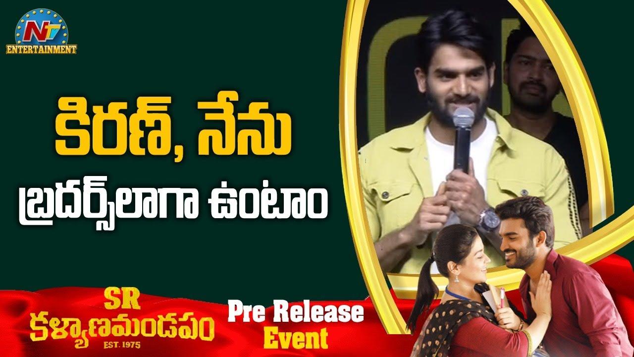 Download Kartikeya Speech At SR Kalyanamandapam Pre Release Event   Kiran Abbavaram   Priyanka   NTV Ent