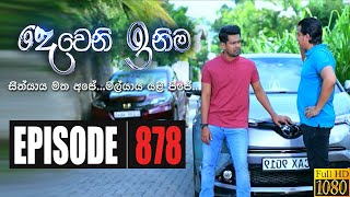 Deweni Inima | Episode 878 07th August 2020 Thumbnail