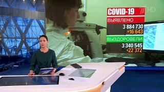 16 643 новых случая заболевания коронавирусом выявлено за сутки в России