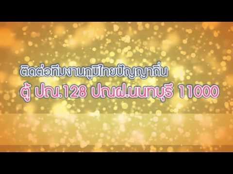 รายการวิทยุ ภูมิไทยปัญญาถิ่น 20-05-58