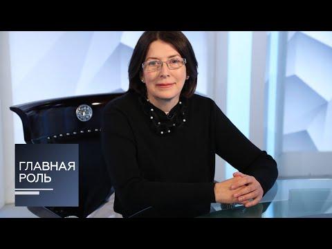 Главная роль. Татьяна Карпова. Эфир 16.10.2019