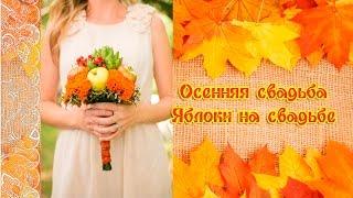Осенняя свадьба.  Яблоки на свадьбе.Идеи свадебного декора.Яблочная свадьба.