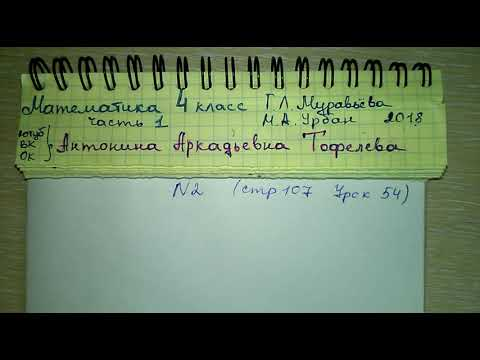№2 стр 107 Урок 54 Математика 4 класс 1 часть 2018 Муравьёва задача на сближение