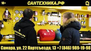 Магазин «САНТЕХНИКА.РФ» в Самаре