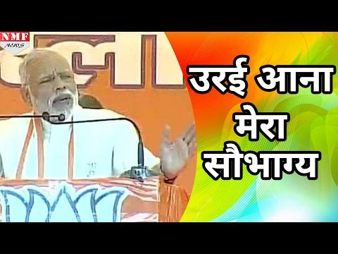 सुनिए Modi ने क्यों कहा  Orai आना उनके लिए सौभाग्य की बात |MUST WATCH !!!