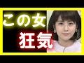【狂気】田中萌アナはガチでヤバイ女だった…完全にアウト!!!【絶望事実】