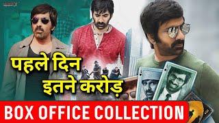 Amar Akbar Anthony Box Office Collection Day 1, Raviteza & ileana D'cruz