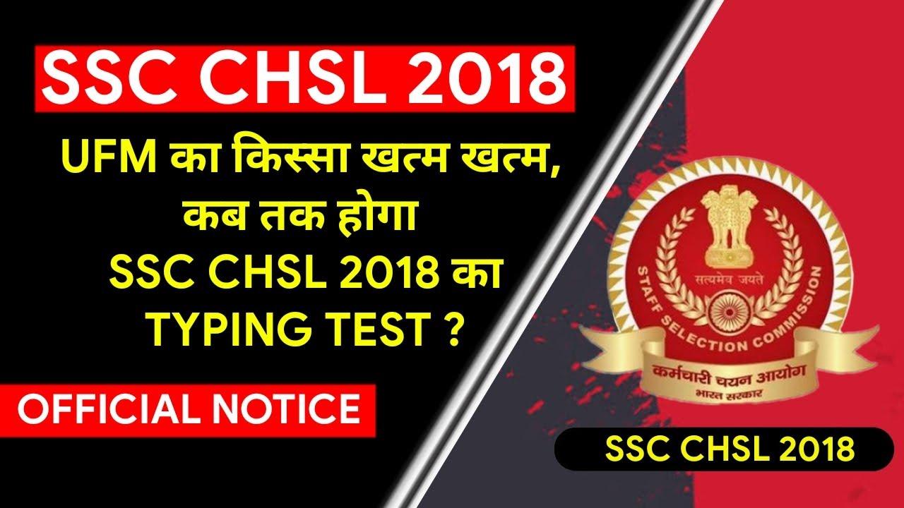 SSC CHSL 2018 TYPING TEST KAB HOGA? | SSC CHSL 2018 TYPING TEST MODEL TYPING PASSAGES PDF