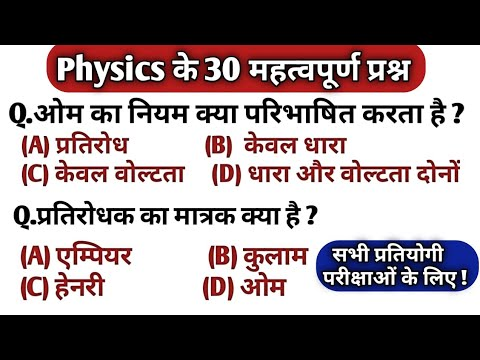 भौतिक विज्ञान के 30 महत्वपूर्ण प्रश्न   30 Important Questions Related To Physics   General Science