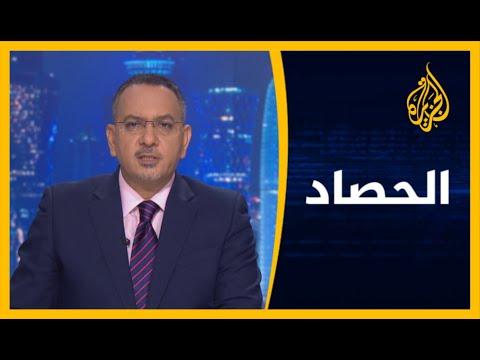 ???? الحصاد - ليبيا بين الميدان والتسوية  - نشر قبل 12 ساعة