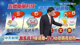 20190716中天新聞 【氣象】五號颱形成 距台730km明晚起影響