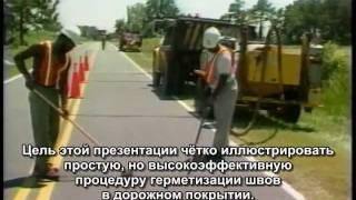 Ремонт трещин в асфальтовом покрытии(Методика герметизации трещин в дорожном асфальтовом покрытии, используя битумную гидроизоляционную масти..., 2011-12-09T05:26:22.000Z)