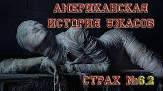 Американская История Ужасов - Обзор, Страх №6 Роанок. Часть 2