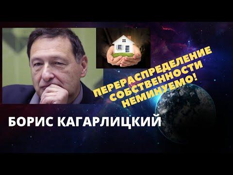 Борис Кагарлицкий - Перераспределение собственности неминуемо!