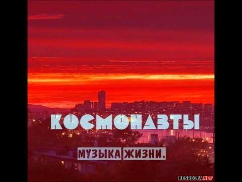 Клип Космонавты - Есть о чём говорить