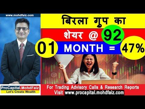 बिरला ग्रुप का शेयर @ 92   01 Month = 47 %   Latest Share Market Tips