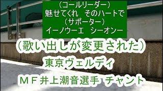 (歌い出しが変更)東京ヴェルディ 井上潮音選手 チャント 郡大夢 検索動画 24