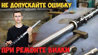 [РЕСТАВРАЦИЯ] Ремонт стаканов и замена сальников мотоцикла Минск. Ремонт вилки