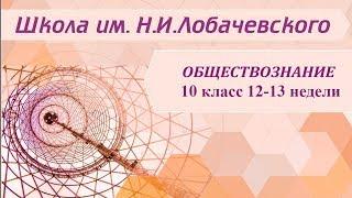 Обществознание 10 класс 12-13 недели. Духовный мир личности