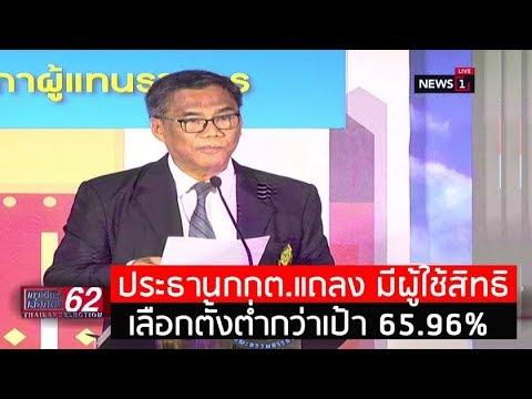 ประธานกกต.แถลง มีผู้ใช้สิทธิเลือกตั้งต่ำกว่าเป้า 65.96% : เกาะติดเลือกตั้ง'62 (ช่วงที่17) 24/03/2019
