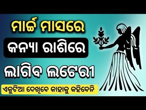 ମାର୍ଚ୍ଚ ମାସରେ - କନ୍ୟା ରାଶିରେ ଲାଗିବ ଲଟେରୀ - kanya Rashi 2019 | sadhubani