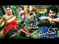 Osey Preminchave Latest Telugu Full Length Movie | Tanish, Anisha Tareeka, Vennela Kishore - 2018