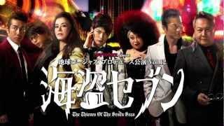 ダイワハウススペシャル 地球ゴージャスプロデュース公演Vol12 『海盗セ...