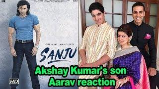 """Akshay Kumar's son loves Ranbir Kapoor in """"Sanju"""""""