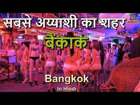 बैंकाक शहर // Bangkok an Amazing City in Hindi