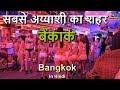 बैंकाक शहर // Bangkok an Amazing City in Hindi