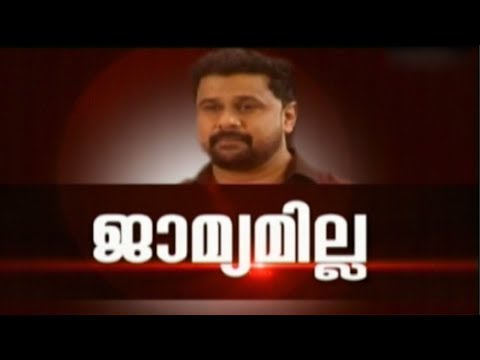Kerala High Court Denies Bail To Dileep In Actress Attack Case