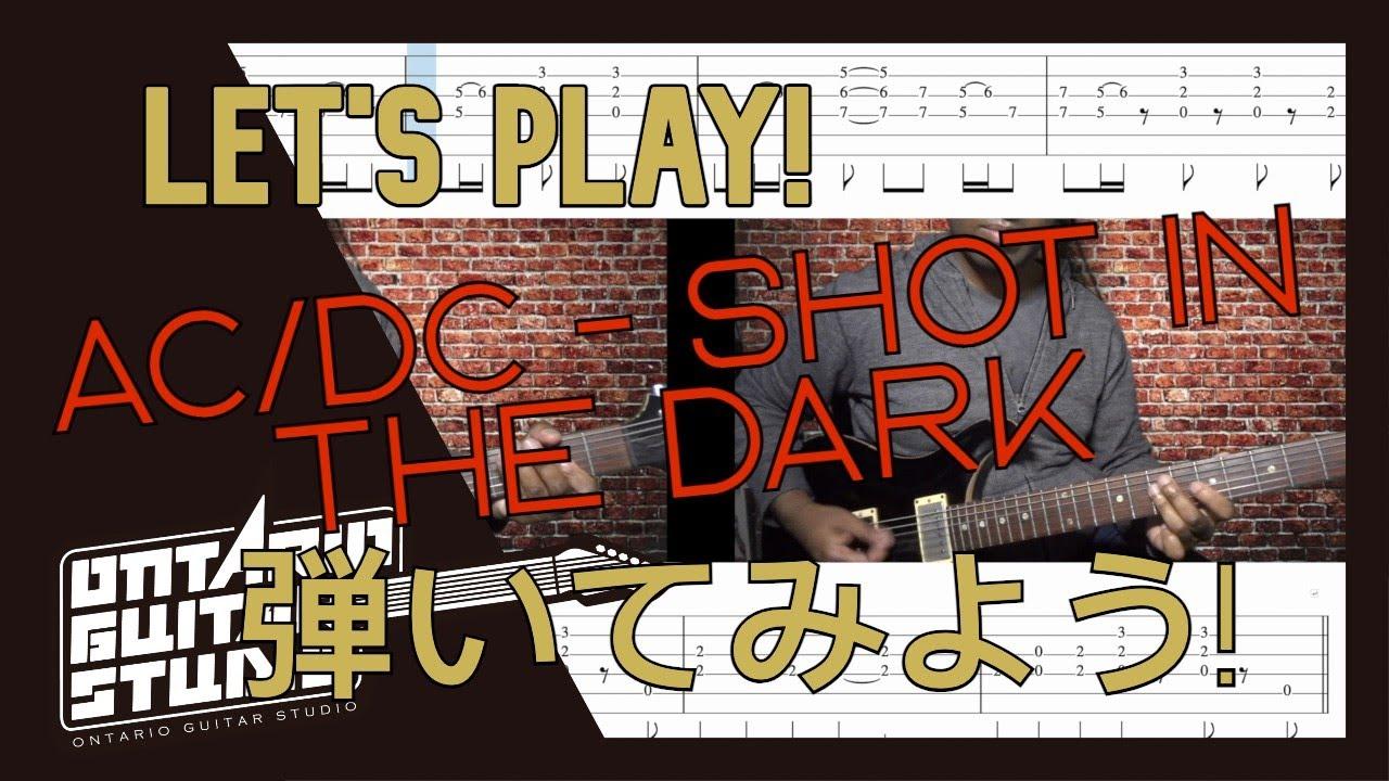 AC/DC - Shot in the Darkを弾いてみよう!Let's Play!  【TAB譜】