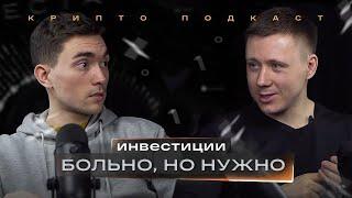 Почему торговля и инвестиции в криптовалюту так популярны в России | Крипто подкаст #6