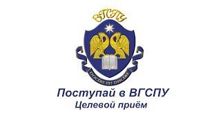 Целевой приём в ВГСПУ 2018 году