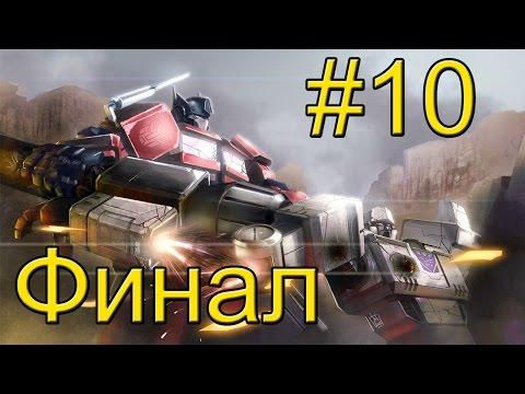 Transformers Devastation прохождение часть 10 {PC} — Оптимус Прайм vs Мегатрон  — ФИНАЛ