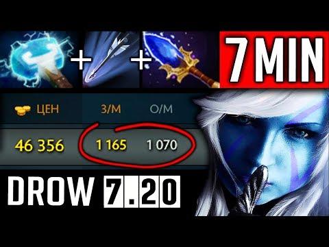 НОВАЯ ДРОВКА ДЕЛАЕТ 1200 ГПМ  | DROW RANGER DOTA 2